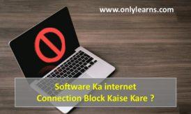 Software/Program Ka internet Connection Kaise Block Kare