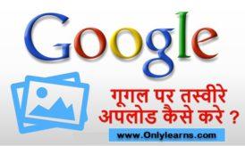 Google Par Photo Upload Kaise Karte Hai