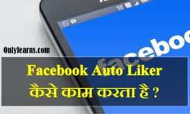 Facebook Auto Liker Kaise Kaam Karta Hai