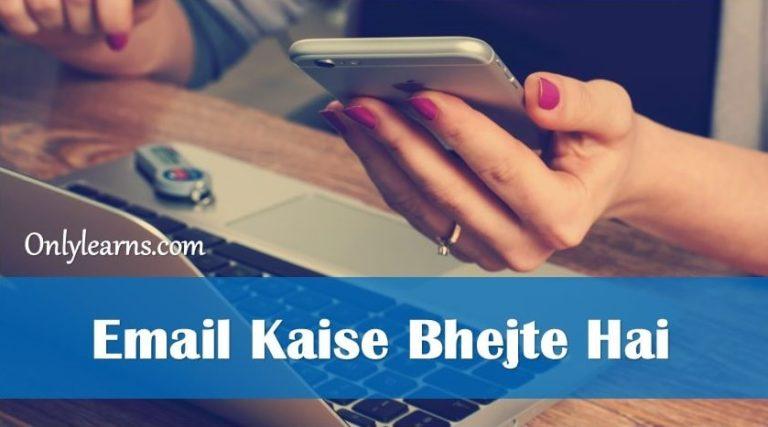 Email Kaise Bhejte Hai ? Puri Jankari Hindi Me !