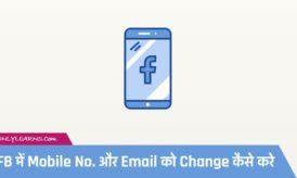 Facebook में Mobile No. और Email Address को Change कैसे करे