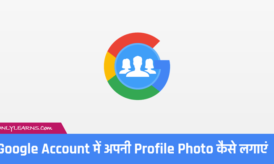 Gmail/Google Profile Picture और Name Change कैसे करे