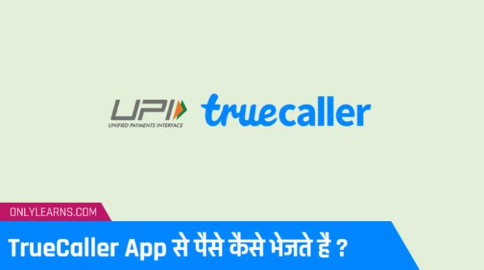 TrueCaller app में UPI Money Transfer & Recharge कैसे करे