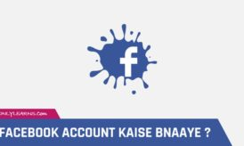 Facebook Account कैसे बनाए, फेसबुक कैसे चलाएं पूरी जानकारी