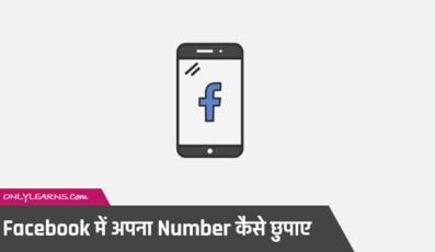 Facebook में अपना Number कैसे छुपाए / Hide करे