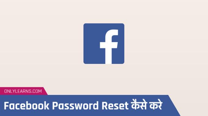 पासवर्ड भूलने के बाद, Facebook Password Reset कैसे करे