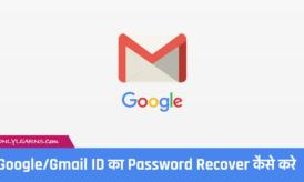 Google Gmail Password Recover/ Reset करे इन 5 तरीकों से
