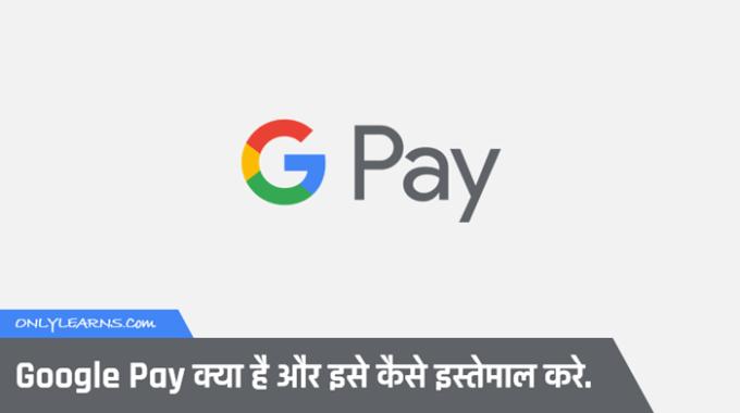 Google Pay (Tez) क्या है, Google Pay को कैसे Use करे
