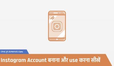 Instagram account कैसे बनाए और इंस्टाग्राम कैसे Use करे