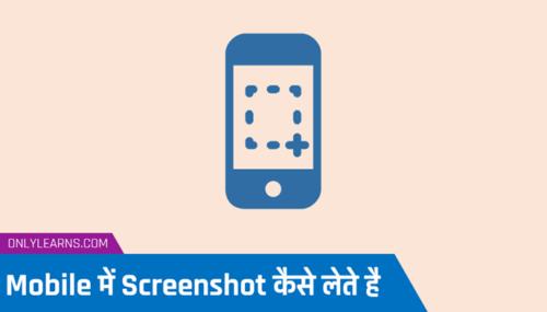 mobile-me-screenshot-kaise