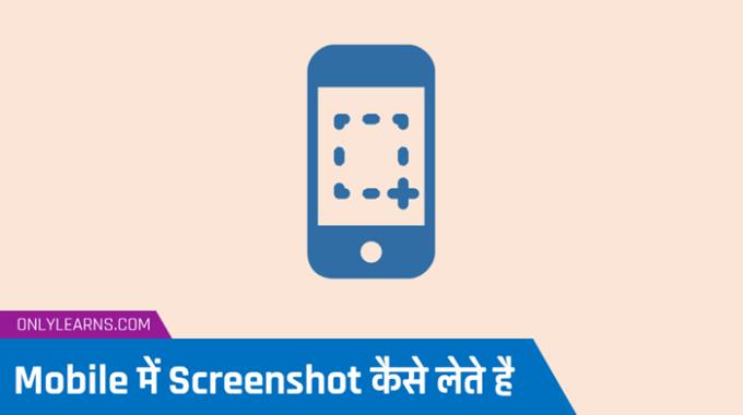 Android Mobile में Screenshot कैसे लेते है, पूरी जानकारी हिंदी में