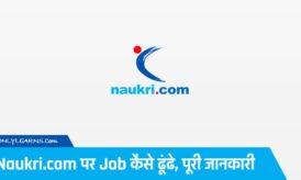 Naukri.com पर Online Job कैसे ढूंढे, पूरी जानकारी हिंदी में