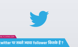 twitter पर सबसे ज्यादा followers किसके है ? most followed twitter account