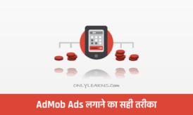Apps में AdMob Ads Placement करने का सही तरीका