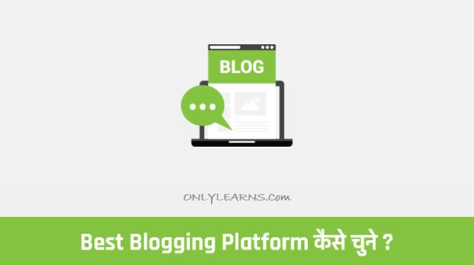 Best Blogging Platform Choose कैसे करे 2018-19