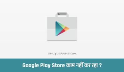 Google Play Store नहीं खुल रहा ? कैसे ठीक करे