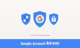 Google Account कैसे बनाए, Google Account बनाना क्यों जरुरी है
