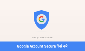 Google Account Secure रखने के लिए 3 Important Tips