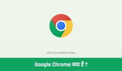 Google Chrome क्या है, Chrome Download कैसे करे