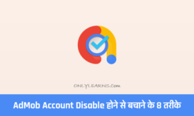 AdMob Account Suspend/Disable  होने से बचाने के लिए 8 जरुरी Tips