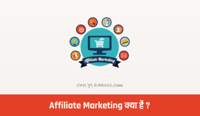 Affiliate Marketing क्या है और इससे पैसे कैसे कमाए?