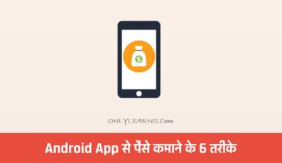 Android Apps बनाकर पैसे कैसे कमाएं – 6 Best तरीके