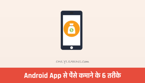 android-app-se-paise-kaise-kamaye