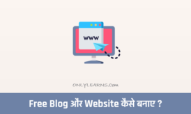Free Blog Website कैसे बनाए (Beginner Guide in Hindi)