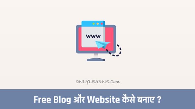 Free Blog Website कैसे बनाए (Beginner Guide in Hindi)