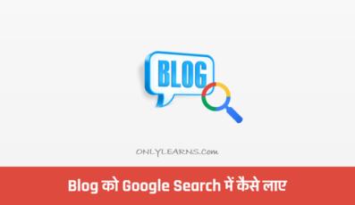Blog को Google Search में कैसे लाए (Guide For Beginner)