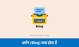 ब्लॉग (Blog) क्या होता है, What is Blog in Hindi