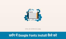Blogger Blog Me Google Fonts Install Kaise Kare (Complete Guide)