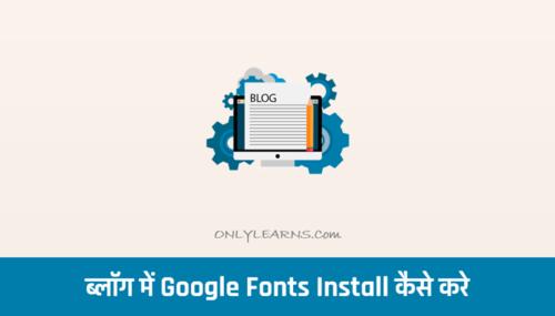 blog-me-google-fonts-install-kaise-kare