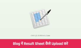 Blog में Result Sheet कैसे Upload करे – HTML Table with Search
