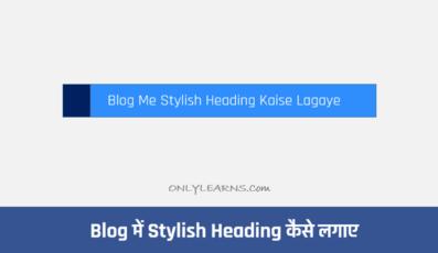 Blogger में Stylish Headings कैसे लगाए – 5 Best Headings