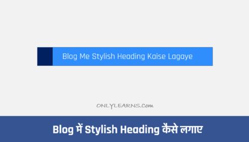 blog-me-stylish-heading-kaise-lagaye