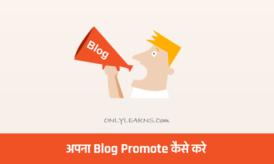 अपने Blog को Promote कैसे करे, (Beginner Guide)