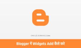 Widget क्या होता है, Blogger में Widgets Add और Use कैसे करे