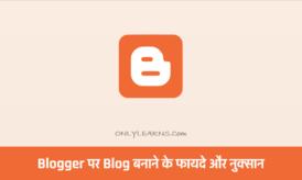 Blogger पर Blog बनाने के फायदे और नुक्सान