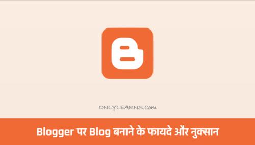 blogger-par-blog-banane-ke-fayde-aur-nuksaan