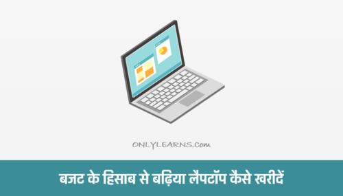 budget-ke-according-badhiya-laptop-kaise-kahride