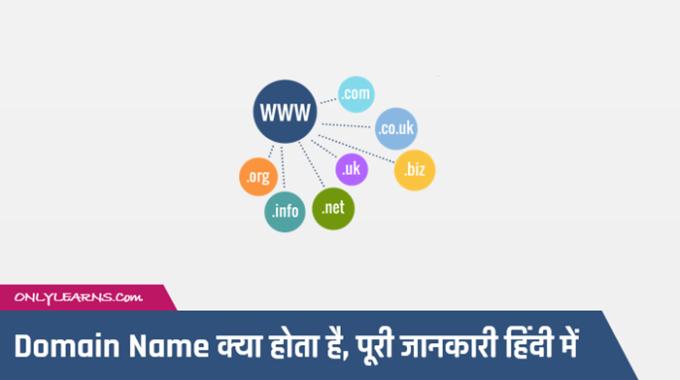 Domain Name क्या है और वेबसाइट के लिए डोमेन नाम क्यों जरुरी है