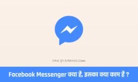Facebook Messenger क्या है, इसका क्या काम है