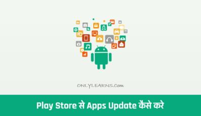 Apps Update करने से क्या होता है, Play Store से Apps Update कैसे करे