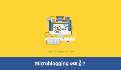 Microblogging क्या है, माइक्रो ब्लॉगिंग किस Platform पर करे