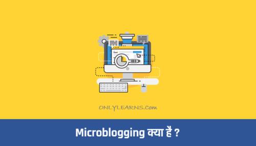 microblogging-kya-hai