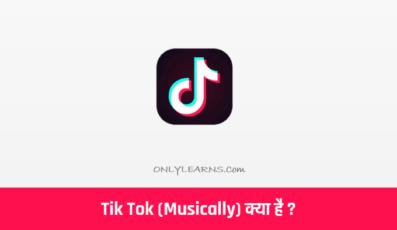 Tik Tok और Musical.ly App क्या है, Tik Tok कैसे इस्तेमाल करे