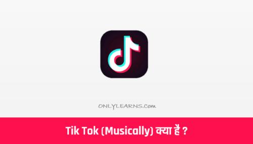tik-tok-musically-kya-hai