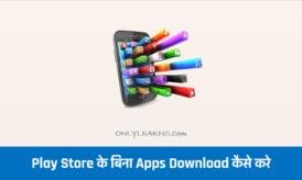 Google Play Store के बिना Apps Download कैसे करे